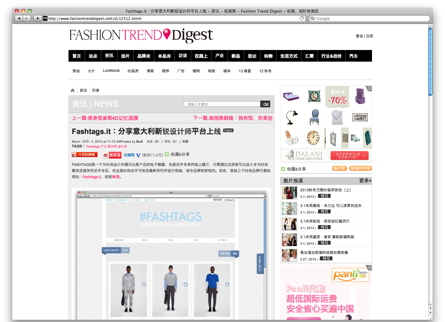 Fashion Trend Digest